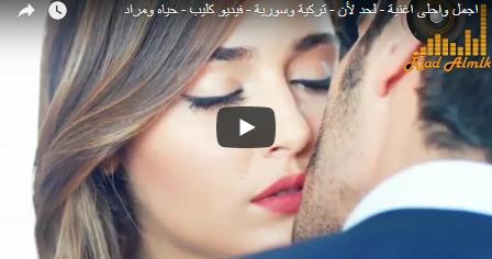 اجمل حاله واتساب واحلى اغنية لحد الان تركية وسورية فيديو كليب
