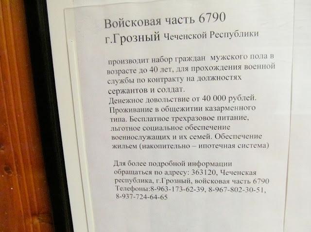 Объявлен набор контрактников на службу в одной из воинских частей Чеченской Республики.