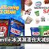 Nestlé 冰淇淋清仓大减价!喜欢吃冰淇淋的朋友别错过了!