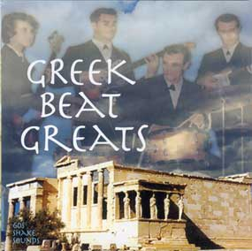Sixties Greek Beat Greats | 60's-70's ROCK
