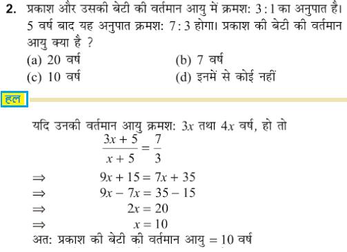 आयु सम्बन्धी प्रश्न-2