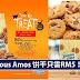 Famous Amos 饼干只需RM5!原价RM8.50 只买RM5
