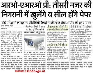 UP Samiksha Adhikari Exam Centers Change news, RO ARO Status,
