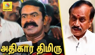 Seeman Points Out at H Raja's Controversial Speech | Karunas Issue