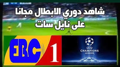 تردد قناة Ebc1 الاثيوبية على النايل سات الناقلة مجانا لمباريات دوري أبطال أوروبا