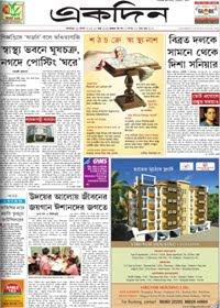 Bengali newspaper ekdin online dating 4