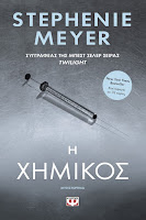 http://www.culture21century.gr/2017/05/h-xhmikos-ths-stephenie-meyer-book-review.html