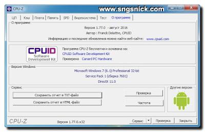 CPU-Z 1.77 - О программе
