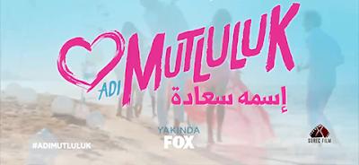 مسلسل اسمه سعادة adı mutluluk الحلقة 2 مترجمة للعربية