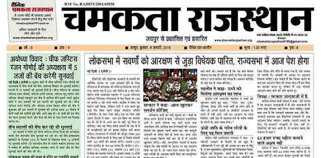 दैनिक चमकता राजस्थान 9 जनवरी 2019 ई-न्यूज़ पेपर