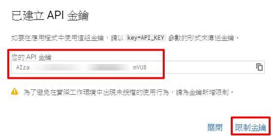google-api-key-7.jpg-取得 Google API Key(金鑰) 流程,啟用服務 + 瞭解配額限制