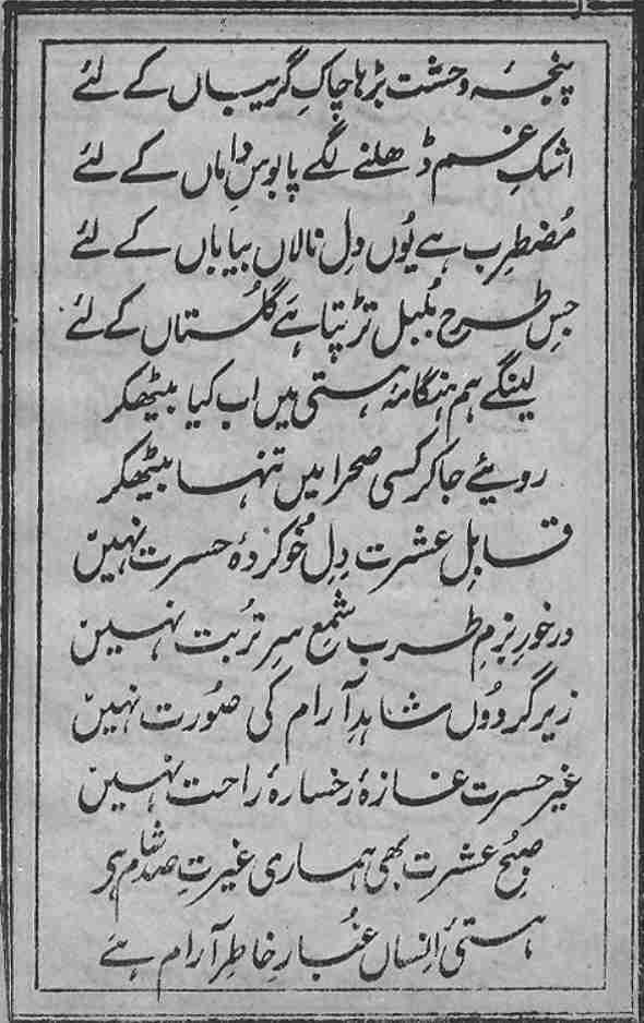 Allama Iqbal Poesiebuch Polarisdeal S Diary
