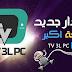 تحميل برنامج  APK TV3LPC 2018 كاملا لهواتف الاندرويد