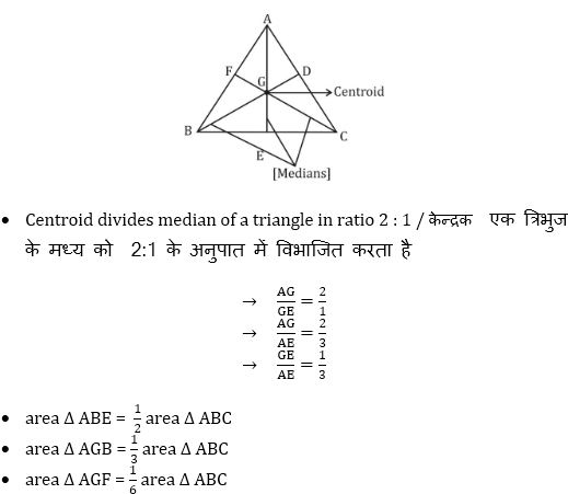त्रिभुज नोट्स (Triangles: Notes and Questions)_50.1