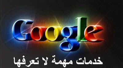 تعرف على أمهم خدمات  غوغل عبر الأنترنت قد لا تعلم بوجودها