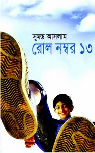 Roll Number Tero by  Sumonto Aslam ebook