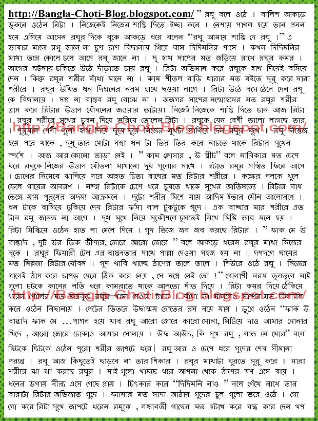 bangla chati galpa