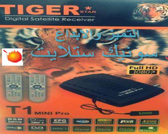 حصرى فلاشة اصلية تايجر  Tiger T1 MINI Pro
