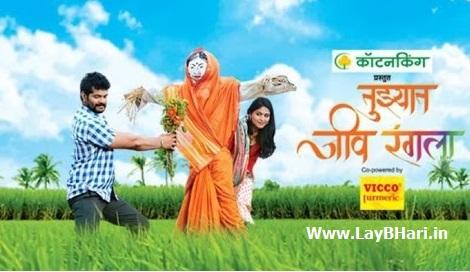 Tujhyat Jeev Rangala ! Marathi Serial Mp3 Title Song ~ wWw