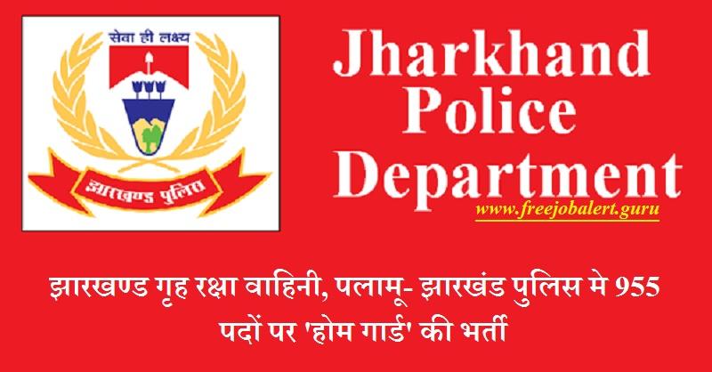 Jharkhand Police, Police, Police Recruitment, Home Guard, 10th, Jharkhand, Latest Jobs, jharkhand police logo