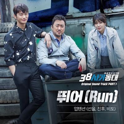 Sunyoul (선율), Jinhoo (진후) & Bit-to (비토) UP10TION – Run