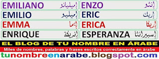 tatuajes nombres en Arabe: Emiliano Emilio Emma Enrique