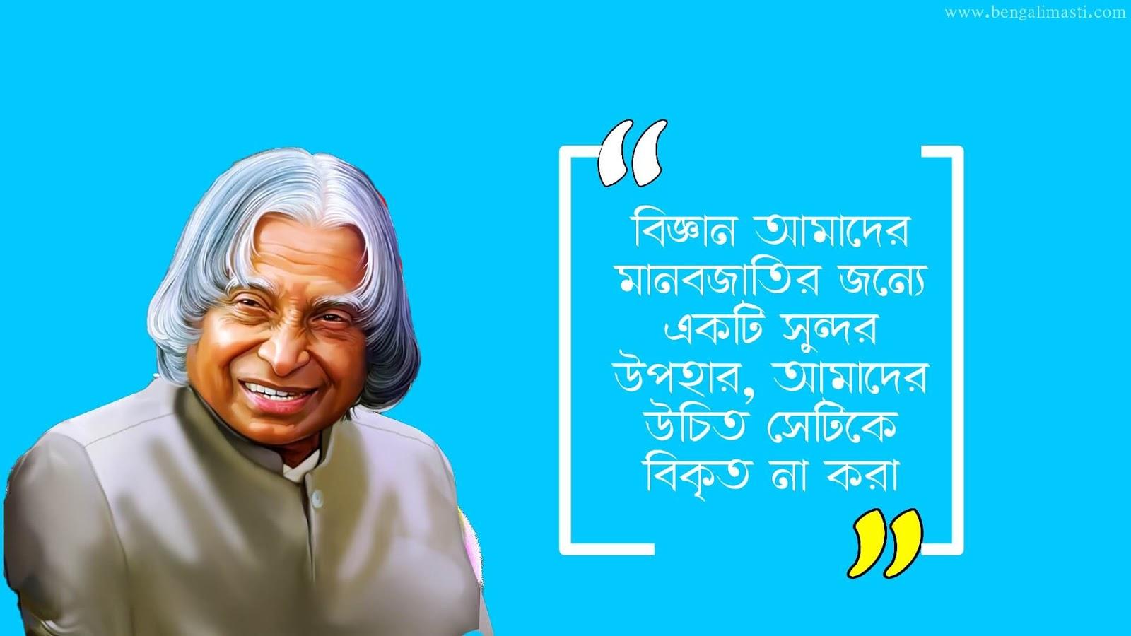 APJ Abdul Kalam Bani in Bengali