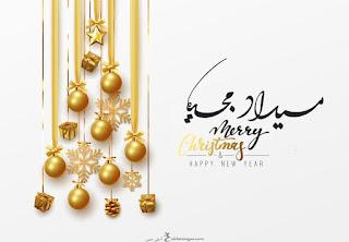 صور عيد الميلاد المجيد 2019