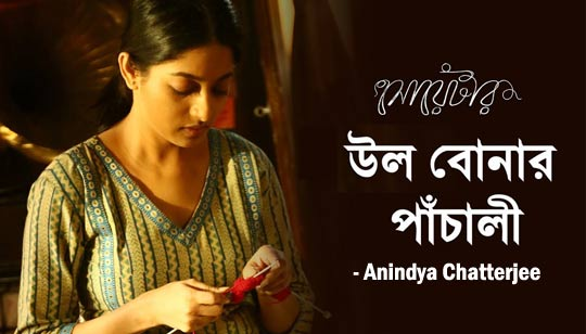 Wool Bonar Panchali Lyrics by Anindya Chatterjee from Sweater Bengali Movie
