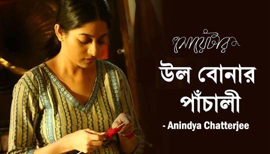 Wool Bonar Panchali Lyrics (উল বোনের পাঁচালি) Sweater - Anindya Chatterjee