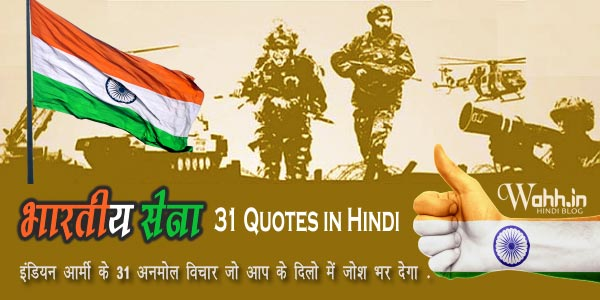 Indian-Army-Great-31-Quotes-In-Hindi