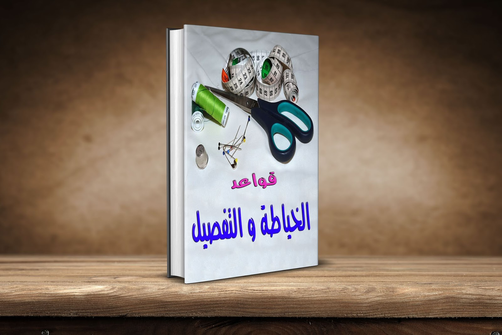 b478bedb05719 تحميل كتاب قواعد الخياطة و التفصيل للمبتدئين من الصفر حتى الاحتراف