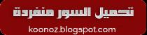 https://archive.org/details/Abdul_Fateh_Hmidatou_Warsh_Hadr_koonoz_blogspot_com