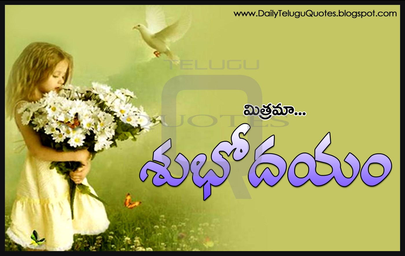 Best good morning quotes hd wallpapers telugu quotes wishes nice telugu good morning quotes wshes life inspirational thoughts m4hsunfo