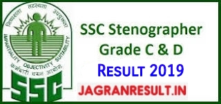 Staff Selection Commission- SSC has released the new exam date of the SSC Stenographer Examination 2018. Candidates who had applied for the SSC Stenographer Examination 2018 will be called for the Examination process.  The admit card for SSC Stenographer Examination 2018 will be release vary soon Check SSC Steno 2019 Result Notice (Paper Cutting), SSC Stenographer Result 2018-19 - Grade C & D Result Date Out - Adda247, ssc stenographer result 2019 ssc stenographer result 2017-18 ssc stenographer result 2018 ssc stenographer skill test result 2018 ssc stenographer skill test result 2017 ssc stenographer final result 2017 ssc stenographer answer key 2019 ssc stenographer cut off 2019
