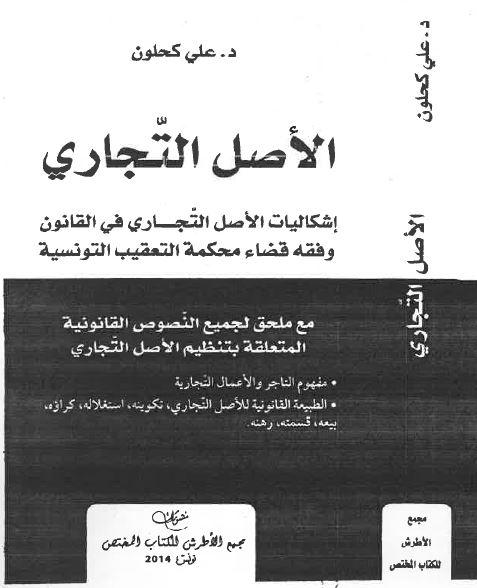 الأصل التجاري - د.علي كحلون