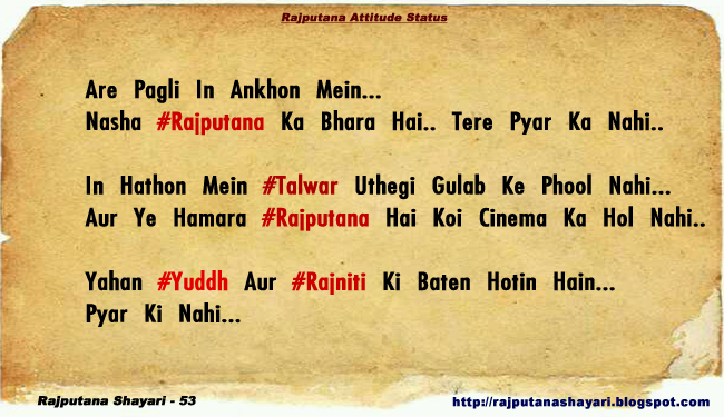 Hindi Rajputana Shayari Photos Collection