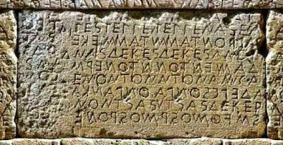 Το πρώτο κοσμικό αλφάβητο της Κρήτης