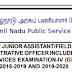 TNPSC குரூப்4 கலந்தாய்வு தேதி அறிவிப்பு - CLICK HERE TO DOWNLOAD PDF