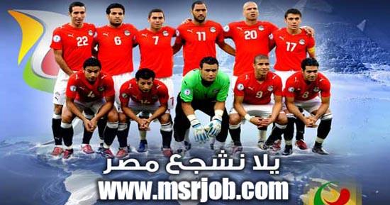 عاجل التلفزيون المصري يعلن عن نقل مباراة مصر اليوم على القناة الارضية والفضائية