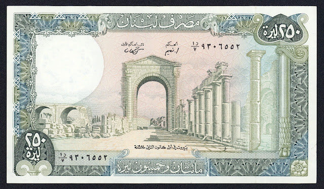 Lebanon 250 Livres banknote 1988 Triumphal Arch and the Great Hippodrome of Tyre