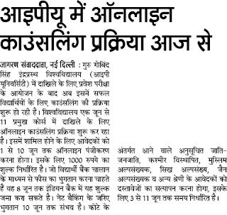 Delhi university online counselling date registration, date muslim sikh kashmiri visthapit jain