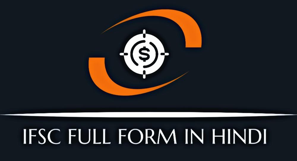 Full Form Of IFSC in Hindi, IFSC Ka Full Form