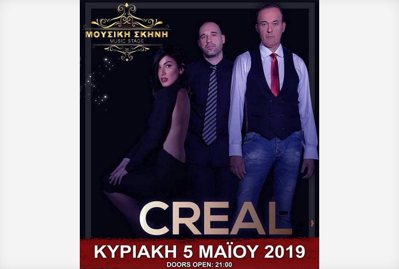 Οι C:REAL live στην Αλεξανδρούπολη