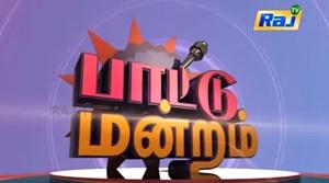 Pattumandram Pongal Special 2017 |  Raj TV