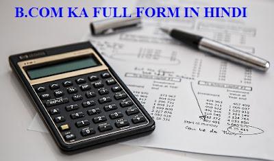 b.com ka full form in hindi