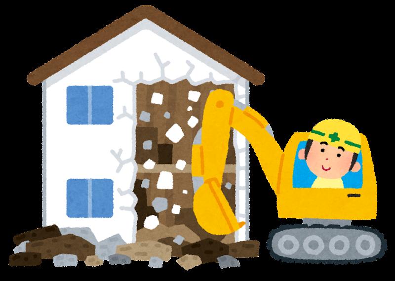 家の解体建替えのイラスト かわいいフリー素材集 いらすとや