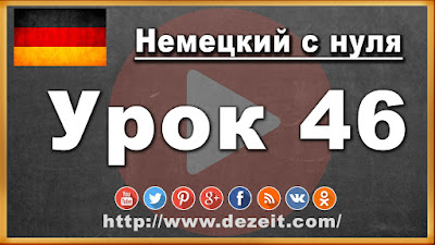 Немецкий язык урок 46 -  Глагол tun. Части тела.
