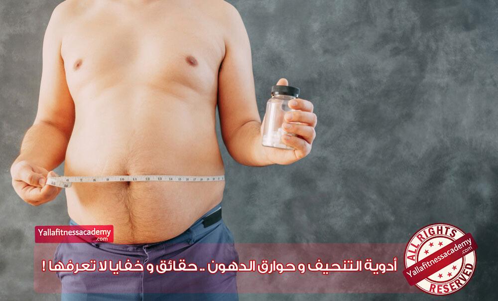 أدوية التنحيف و حوارق الدهون .. حقائق و خفايا لا تعرفها !