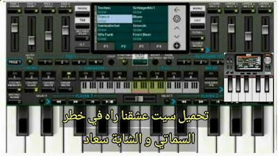 تحميل سيت الشابة سعاد و هشام السماتي النسخة 14 اورج 2019